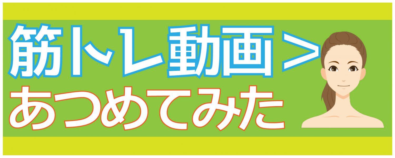 【筋トレメニュー】自宅で出来る筋トレ動画集