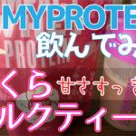 my protein サクラミルクティー味