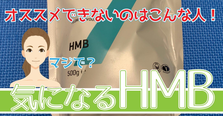 おすすめのHMB