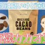 カカオ豆の栄養素